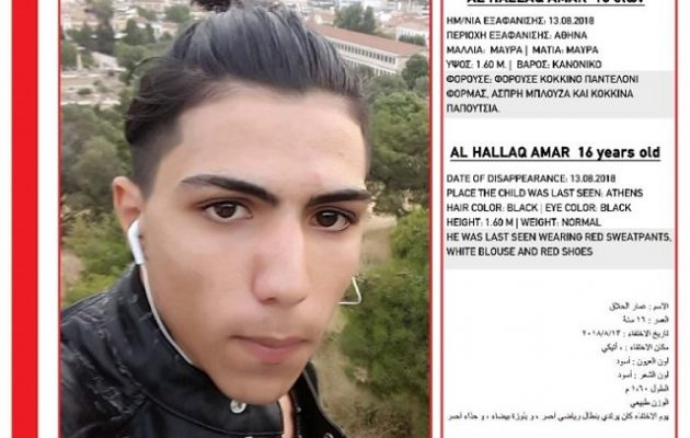 Συναγερμός για 16χρονο που εξαφανίστηκε στην Αθήνα