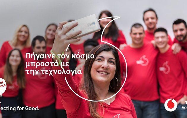 Η τεχνολογία πρωταγωνιστής στον 9ο κύκλο του προγράμματος World of Difference του Ιδρύματος Vodafone