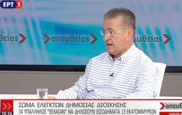 Σώμα Ελεγκτών: 14 δημόσιοι υπάλληλοι «ξέχασαν» να δηλώσουν… 13 εκατ. ευρώ! (βίντεο)