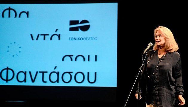 Συνεργασία των ΕΛ.ΠΕ. με το Εθνικό Θέατρο