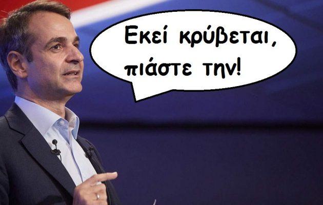 Πρωτοφανές! Ο Μητσοτάκης «κάρφωσε» στη Γεροβασίλη ότι η Ζαχαράκη βρίσκεται στη ΝΔ εάν την ψάχνει η Αστυνομία!