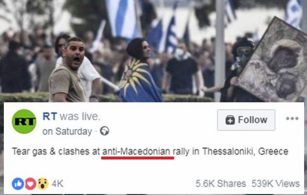 Η Ρωσική Τηλεόραση («RT») μετέδωσε ότι το συλλαλητήριο στη Θεσσαλονίκη ήταν «αντι-μακεδονικό»