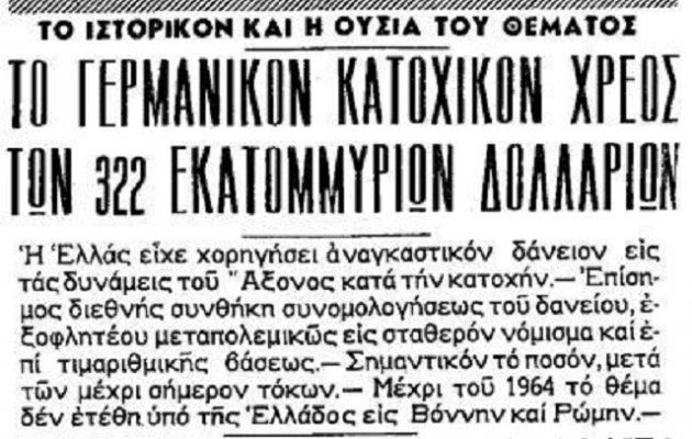 6+3 επιχειρήματα κατά της γερμανικής υποκρισίας για τα 180 δισ. ευρώ που χρωστάει στην Ελλάδα