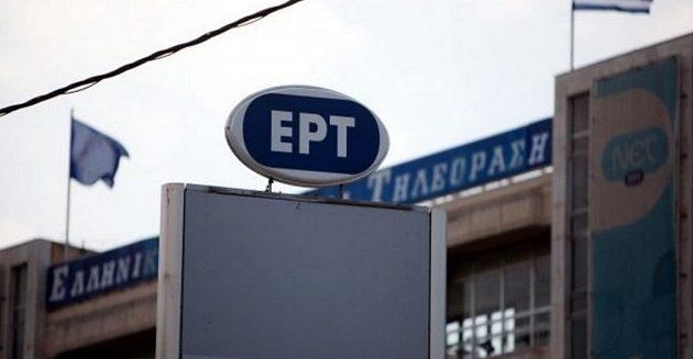Παραίτηση βόμβα στην ΕΡΤ – Ποιος αποχωρεί από το κανάλι