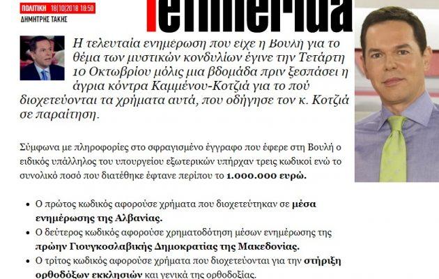 Ανθελληνικό παραλήρημα στην Αλβανία μετά το δημοσίευμα του Δημ. Τάκη στο iefimerida – Ανησυχούν οι Βορειοηπειρώτες