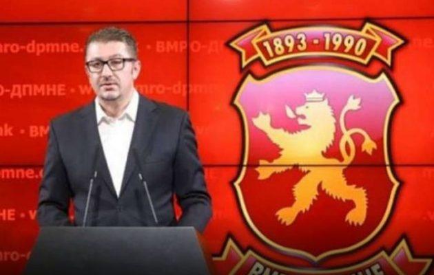 Το «αρχαιομακεδονικό» VMRO-DPMNE διέγραψε επτά βουλευτές του που ψήφισαν «ναι»