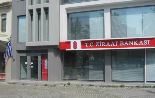 «Εστία»: Η Ελλάδα «κλείνει» τις τουρκικές τράπεζες σε ελληνικό έδαφος – Τέλος στην «εξωτερική πολιτική» με δάνεια