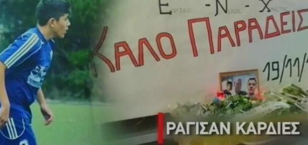 Κυπαρισσία: Ράγισαν καρδιές στην κηδεία του 15χρονου Χρήστου