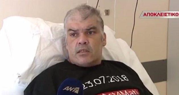 Συγκλόνισε ο άντρας που έμεινε 78 ημέρες στην εντατική μετά τη φωτιά στο Μάτι (βίντεο)