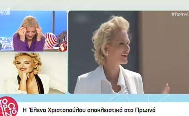 Η Έλενα Χριστοπούλου απαντά αν ήταν ζευγάρι με τον Ζάχο Χατζηφωτίου (βίντεο)