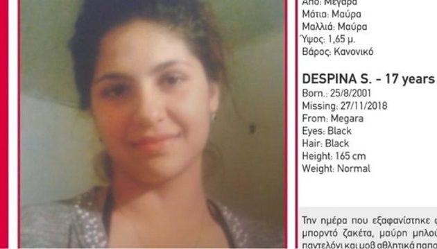 Βρέθηκε η 17χρονη που είχε εξαφανιστεί από τα Μέγαρα