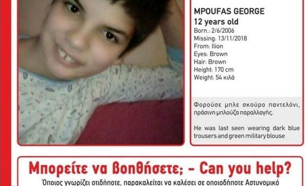 Εξαφανίστηκε 12χρονος από το Ίλιον