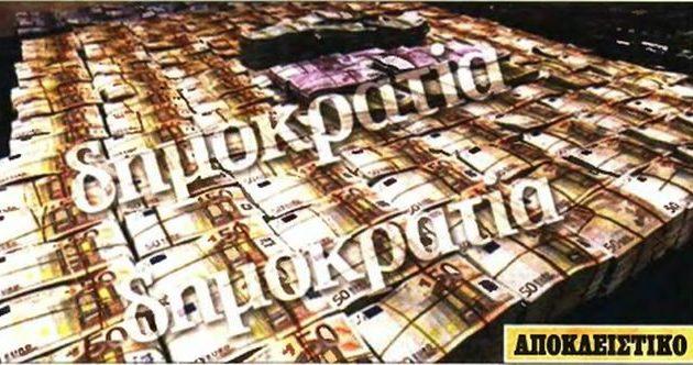 «19 εκ. ευρώ σε δεσμίδες βρέθηκαν σε διώροφο στο Παλαιό Ψυχικό» – Διαψεύδει η Αστυνομία