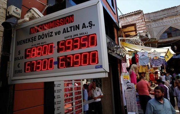 «Λύγισε» το τρίτο τρίμηνο η οικονομία στην Τουρκία λόγω της βουτιάς της λίρας
