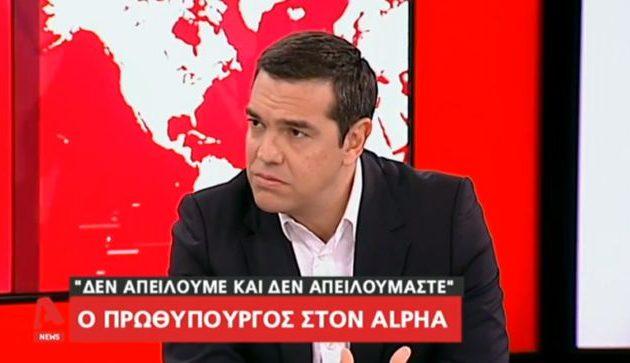 Μήνυμα Τσίπρα στην Τουρκία: «Δεν θα ανεχτούμε καμία απειλή σε ό,τι αφορά τα 12 μίλια»