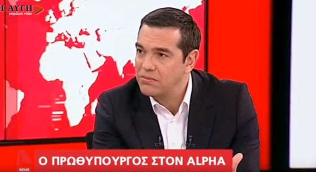 Αλέξης Τσίπρας: «Πολλαπλασιάζουμε τα οφέλη από τη δεσπόζουσα γεωπολιτική θέση της χώρας»