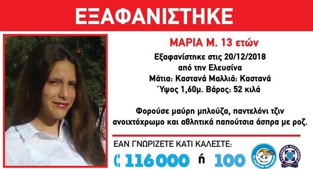 Χαμόγελο του Παιδιού: Βρέθηκε η 13χρονη που είχε εξαφανιστεί από την Ελευσίνα