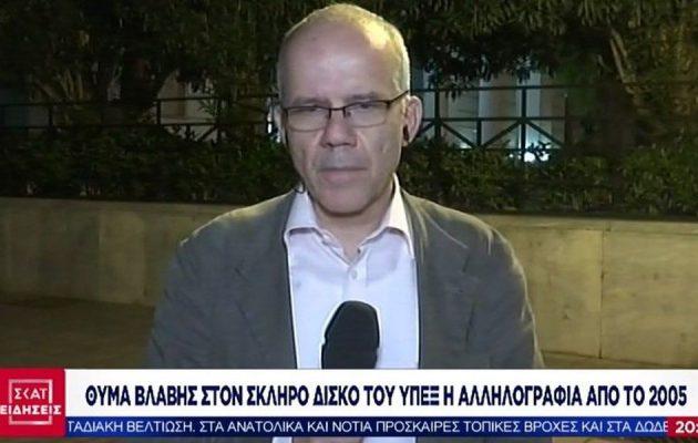 Ο Τάσος Τέλλογλου παρουσίασε περσινή είδηση ως… αποκάλυψη από τον ΣΚΑΪ