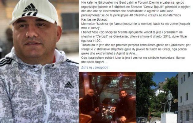 Αλβανός ελληνοφοβικός δημοσιογράφος καλεί σε αντισυγκέντρωση στο Προξενείο μας στο Αργυρόκαστρο