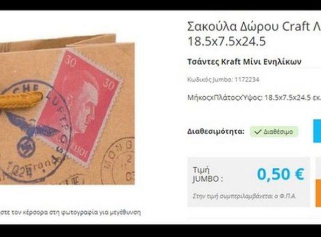 d5f936ab0c9 To Jumbo απέσυρε άρον άρον τις... ναζιστικές σακούλες που προκάλεσαν σάλο  (φωτο) | Tribune.gr