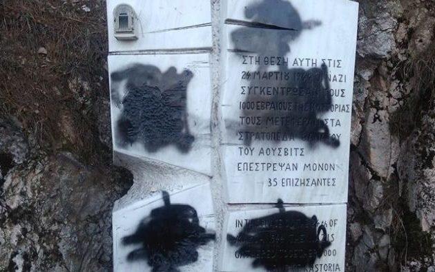 Φασιστοειδή βεβήλωσαν το μνημείο για τους Εβραίους της Καστοριάς που εξόντωσαν οι ναζί