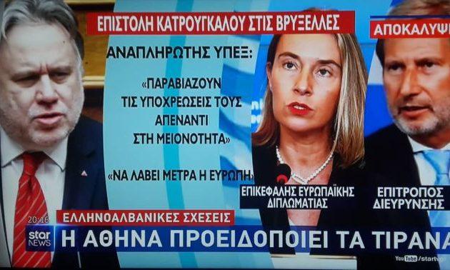 Η Αλβανία έμπλεξε – Το ΥΠΕΞ κατήγγειλε στην ΕΕ τις παραβιάσεις των δικαιωμάτων της Ελληνικής Μειονότητας