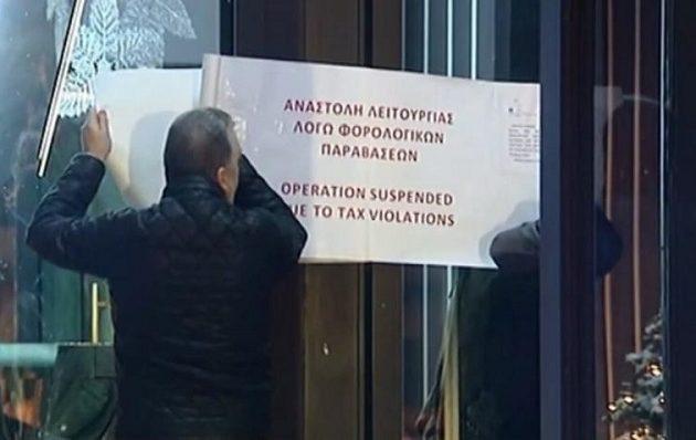 Η ΑΑΔΕ έβαλε λουκέτο στο κέντρο που τραγουδούν Μαζωνάκης και Άντζελα Δημητρίου (βίντεο)