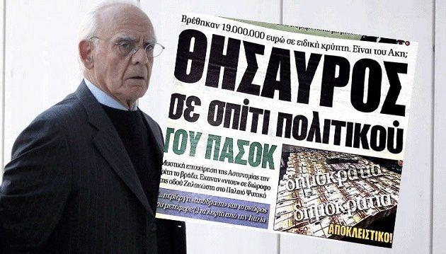Αγωγή σε βάρος της «Δημοκρατίας» κατέθεσε ο Άκης Τσοχατζόπουλος