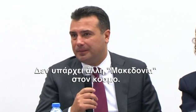 Ο Ζάεφ υπονομεύει τη Συμφωνία των Πρεσπών: «Δεν υπάρχει άλλη Μακεδονία στον κόσμο», είπε – Ο Τσίπρας έτοιμος να τον «λιώσει»