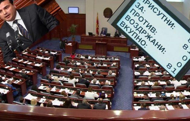 Θρίαμβος της διπλωματίας η αλλαγή του ονόματος σε «Βόρεια Μακεδονία» γράφουν οι New York Times