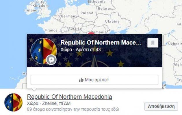 Το Facebook «αναγνωρίζει» τη «Βόρεια Μακεδονία» – Πριν ως σκέτο «Μακεδονία» είχε την ΠΓΔΜ