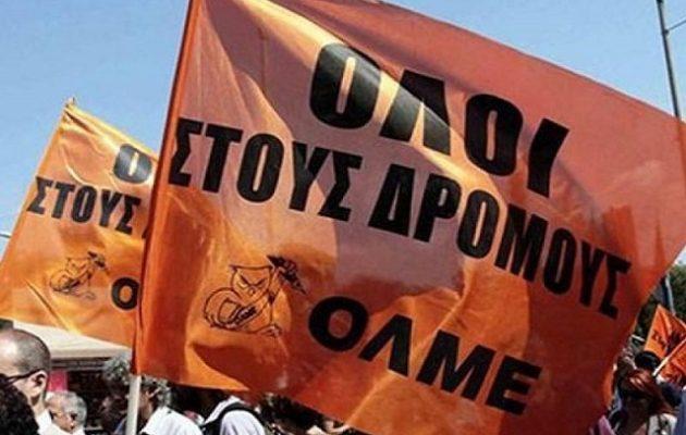 24ωρη απεργία της ΟΛΜΕ την Παρασκευή – Συλλαλητήρια καθηγητών