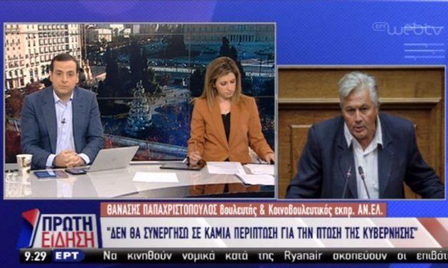 Θανάσης Παπαχριστόπουλος: «Δεν θα συνεργήσω να πέσει η κυβέρνηση»