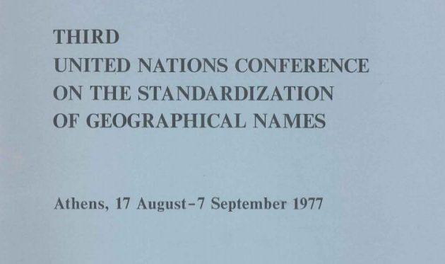 Δείτε τα έγγραφα του ΟΗΕ του 1977 για τη μακεδονική γλώσσα που η ΝΔ «αρνείται»