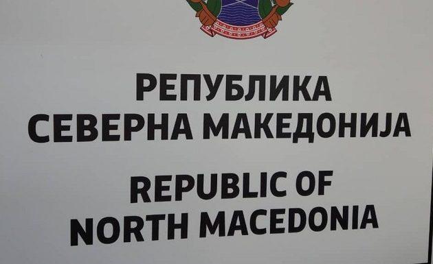 Άλλαξε το όνομα «Μακεδονία» σε Βόρεια Μακεδονία η Wikipedia