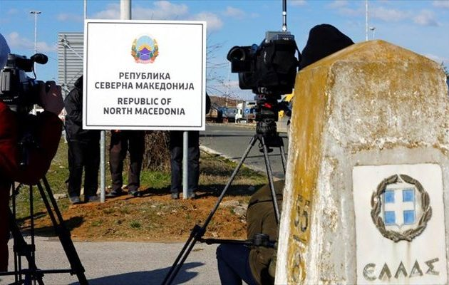 Τα Σκόπια ενημέρωσαν επίσημα τις Βρυξέλλες ότι άλλαξαν το όνομα σε Βόρεια Μακεδονία