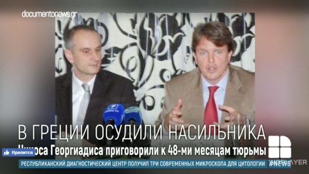 Πρωτοσέλιδο στη Μολδαβία ο Νίκος Γεωργιάδης (Никос Георгиадис) μετά την πρωτόδικη καταδίκη