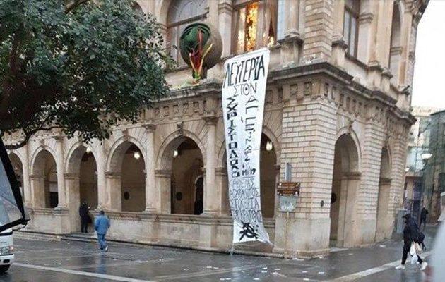 Κατάληψη αντιεξουσιαστών στο δημαρχείο Ηρακλείου