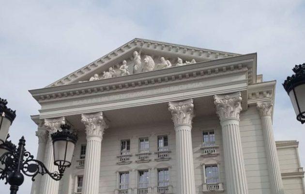Κατέβηκε το «Μακεδονία» από το κεντρικό κτίριο της κυβέρνησης στα Σκόπια