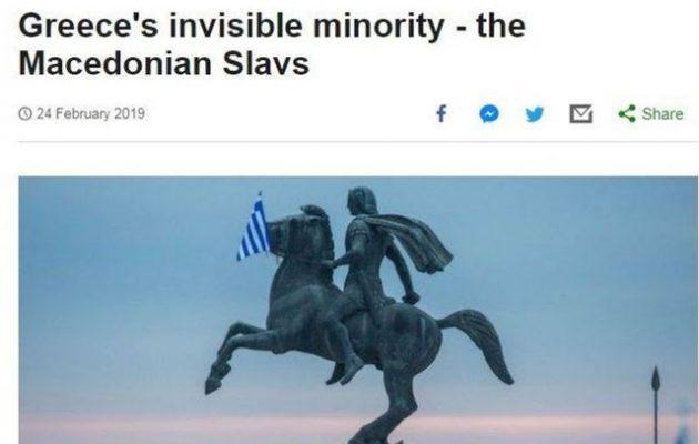 Το BBC πρόσθεσε την ελληνική θέση στο πρακτορίστικο άρθρο για «μακεδονική» μειονότητα