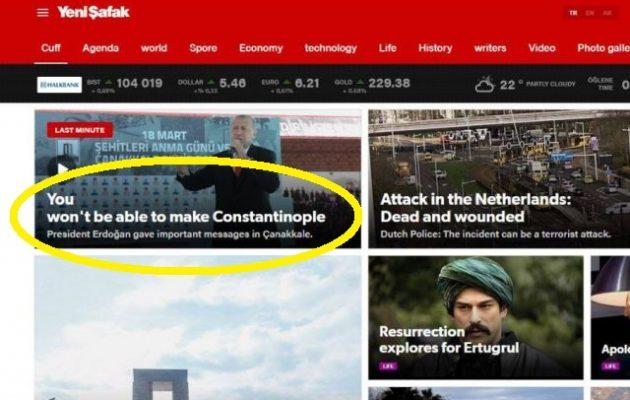 Η Google «τρολάρει» τον Ερντογάν και του αλλάζει το Ιστανμπούλ σε Κωνσταντινούπολη