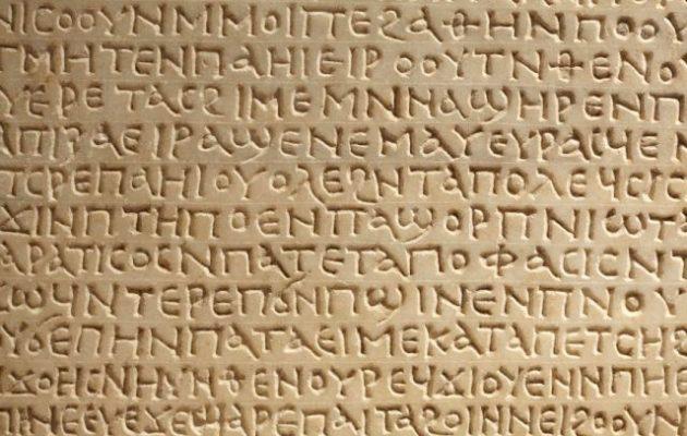 Τα αρχαία Ελληνικά να προστατεύονται από την Unesco ζητάνε Γάλλοι επιστήμονες