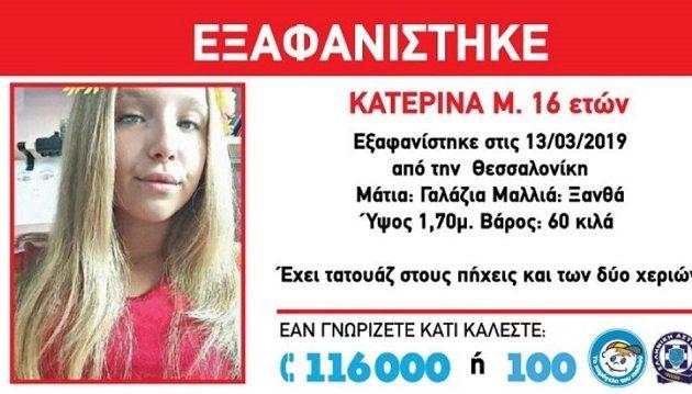 Βρέθηκε η 16χρονη που είχε εξαφανιστεί από τη Θεσσαλονίκη – Πού την εντόπισαν