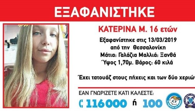 Εξαφανίστηκε 16χρονη από την Σταυρούπολη Θεσσαλονίκης