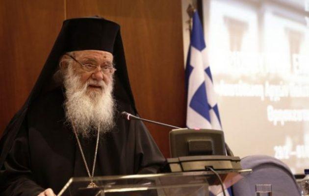 Τι είπε ο αρχιεπίσκοπος Ιερώνυμος για την εκκλησιαστική διπλωματία στη διημερίδα του ΥΠΕΞ