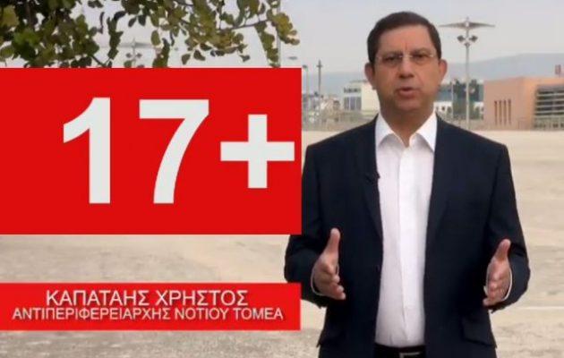 Στις επόμενες εκλογές ψηφίζουν και οι 17χρονοι – Ο Χρ. Καπάταης ενημερώνει τους νέους με βίντεο