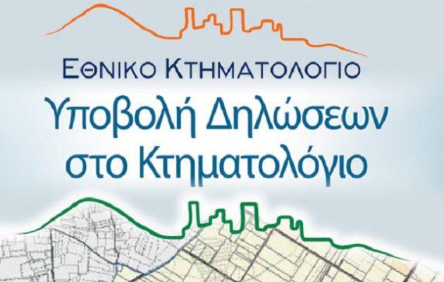 Ανατροπή στις ημερομηνίες για το Κτηματολόγιο στην Αθήνα