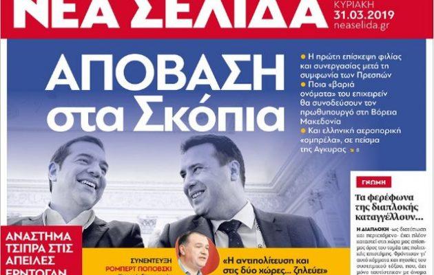 «Απόβαση στα Σκόπια»: Η Βόρεια Μακεδονία «προσφέρεται» στην Ελλάδα