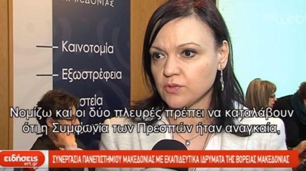Δύο πανεπιστήμια από τη Βόρεια Μακεδονία θα συνεργαστούν με το Πανεπιστήμιο Μακεδονίας (βίντεο)