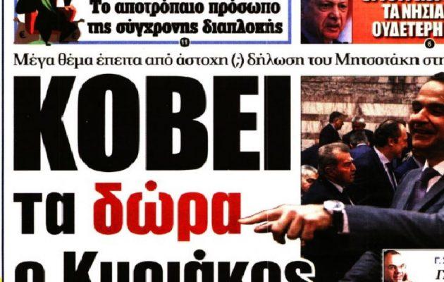Σάλος με ΝΔ: Ο Μητσοτάκης «κόβει» το δώρο Χριστουγέννων, ο Δέρβος το επίδομα ανεργίας